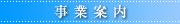 金型 ワイヤー放電加工 複合旋盤加工 マシニング加工 プレス 兵庫県 有限会社エフディーエムの事業案内